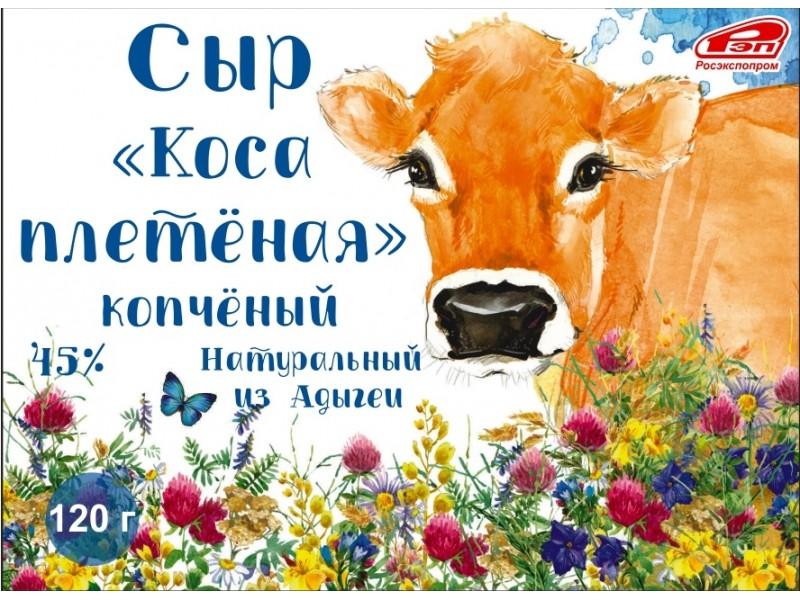 Сыр рассольный копченый «Коса плетеная », 45%  ГОСТ